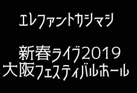 ライブ2019
