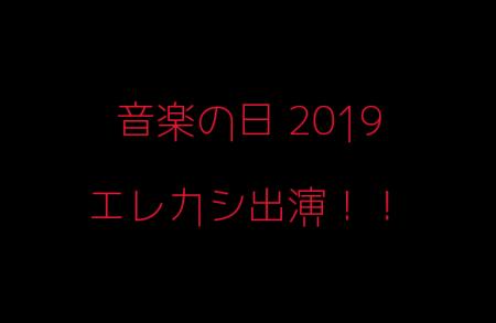 音楽の日2019