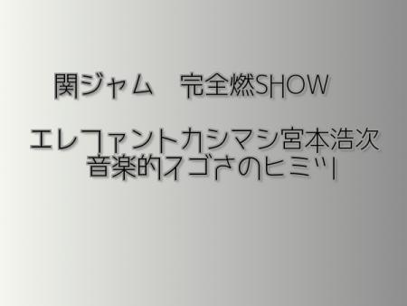 freefont_logo_jiyunotsubasa (8)