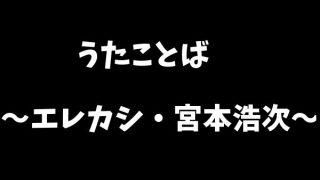浩次 ブログ 宮本