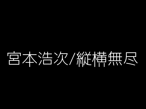 freefont_logo_jiyunotsubasa (14)