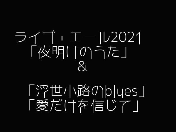 ライブエール2021
