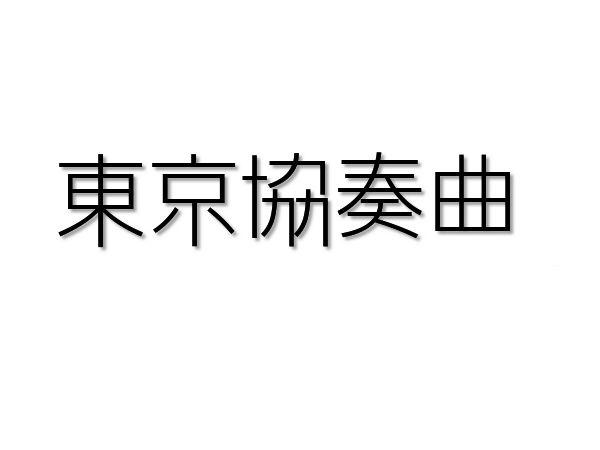 東京協奏曲-2